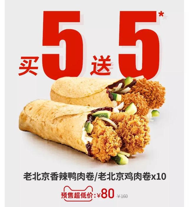 肯德基双11老北京卷买5送5