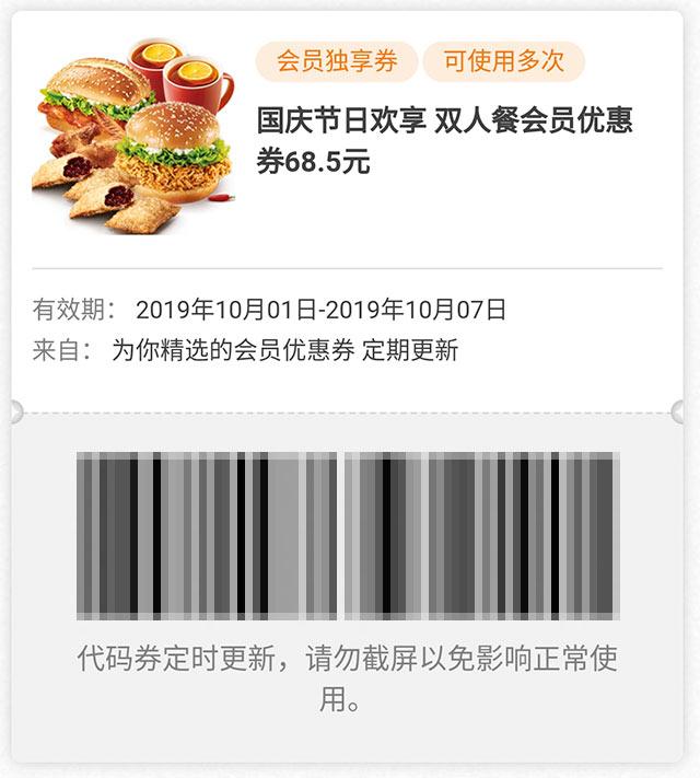 肯德基会员优惠券2019年国庆假期国庆节日欢享双人餐优惠价68.5元