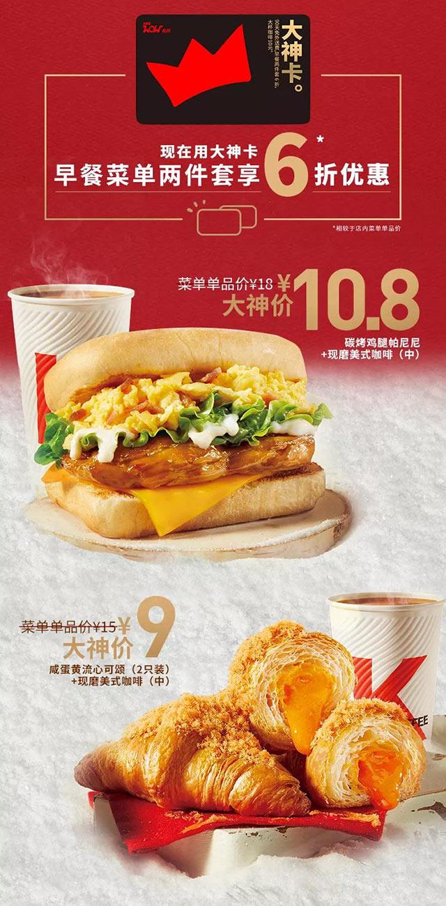 肯德基早餐新品 咸蛋黄流心可颂、碳烤鸡腿帕尼尼 还有6折优惠