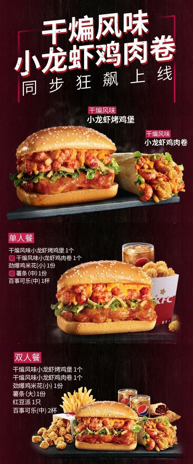 肯德基2020新品干煸小龙虾卷堡,单人套餐39元起