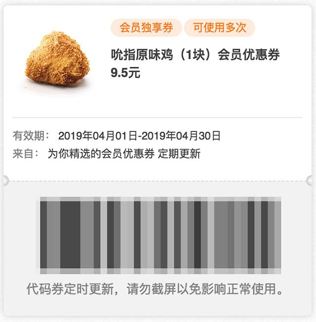肯德基2019年4月会员券 吮指原味鸡1块凭优惠券9.5元