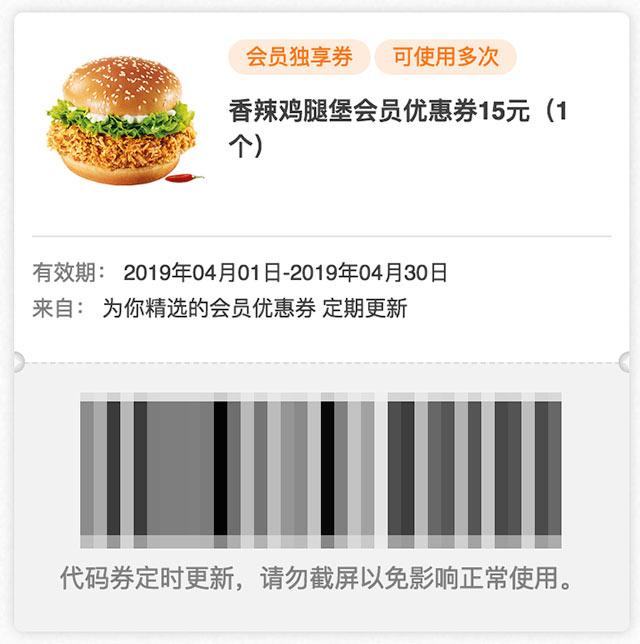 肯德基2019年4月会员券 香辣鸡腿堡凭优惠券15元