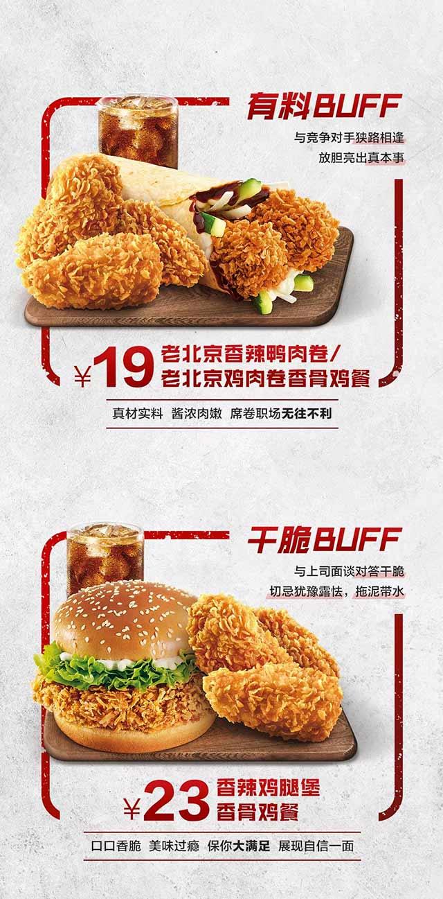 肯德基硬核午餐老北京鸭肉卷、辣堡套餐