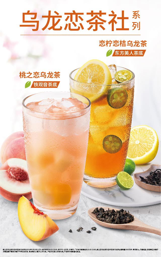 肯德基乌龙恋茶社系列饮品上新