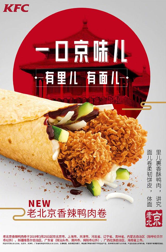 肯德基上鸭肉了!全新老北京香辣鸭肉卷,一口京味儿