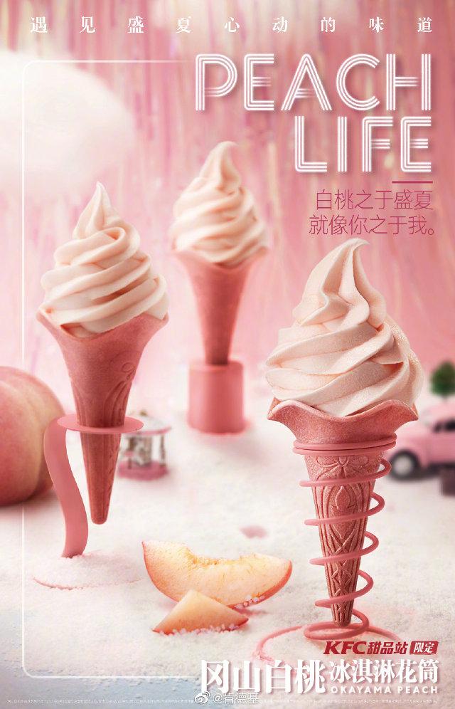 肯德基甜品站白桃花筒