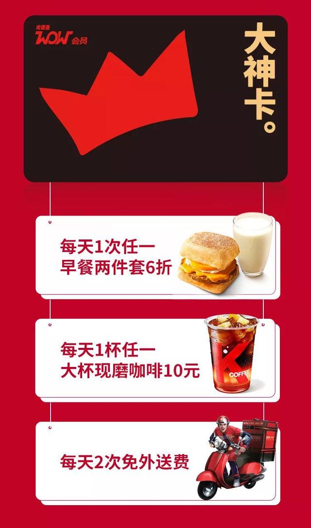 KFC大神卡各项优惠