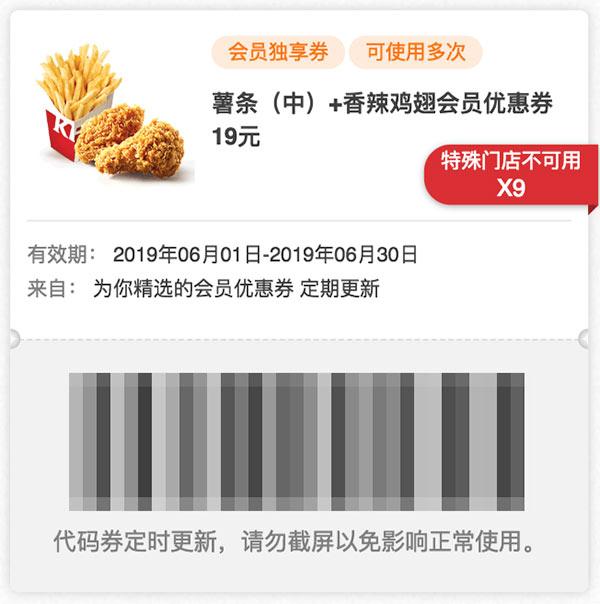 肯德基2019年6月薯条(中)+香辣鸡翅会员优惠券19元