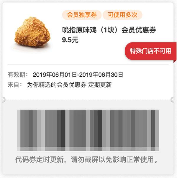 肯德基2019年6月吮指原味鸡1块会员优惠券9.5元
