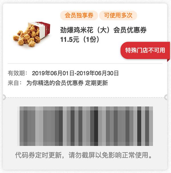 肯德基2019年6月劲爆鸡米花(大)会员优惠券11.5元