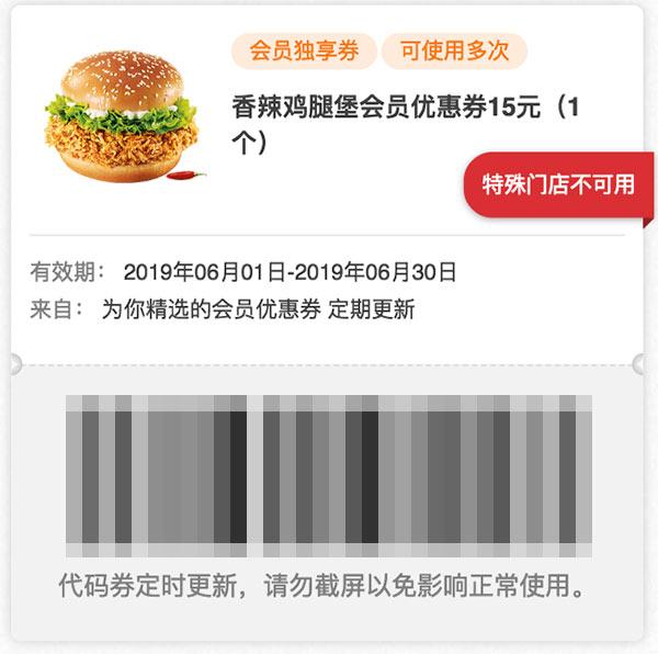 肯德基2019年6月香辣鸡腿堡会员优惠券15元
