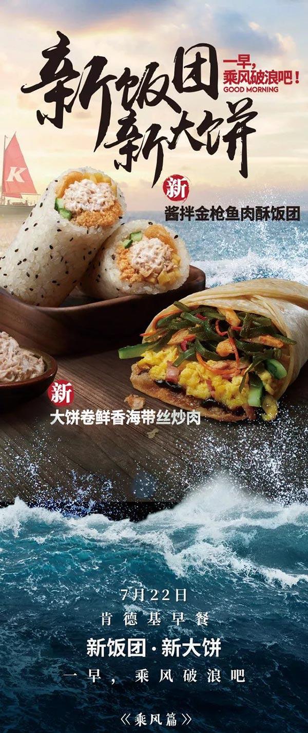 肯德基早餐新品酱拌金枪鱼肉酥饭团、大饼卷鲜香海带丝炒肉