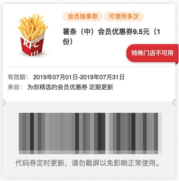 肯德基2019年7月薯條(中)會員優惠券9.5元1份