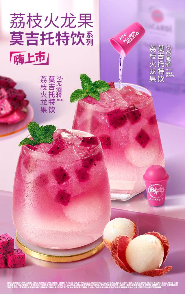 肯德基2019年7月荔枝火龙果莫吉托特饮系列新品嗨上市