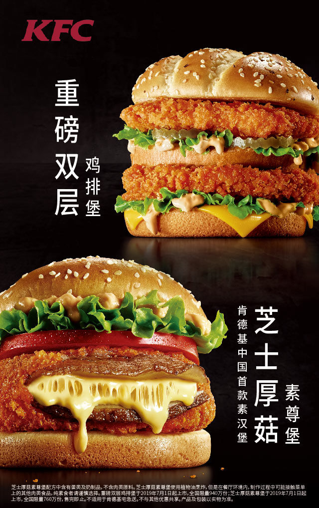 肯德基首款素汉堡轻盈上市
