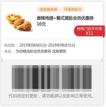 肯德基2019年8月香辣雞翅+葡式蛋撻會員優惠券16元1份