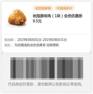 肯德基2019年8月吮指原味雞會員優惠券9.5元1塊