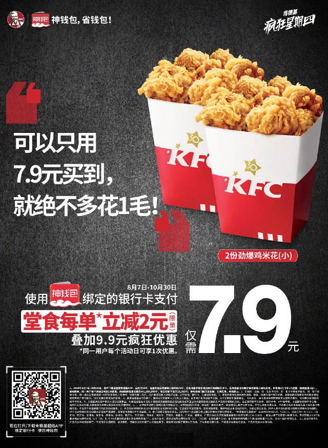 肯德基神钱包疯狂星期四小份鸡米花7.9元2个