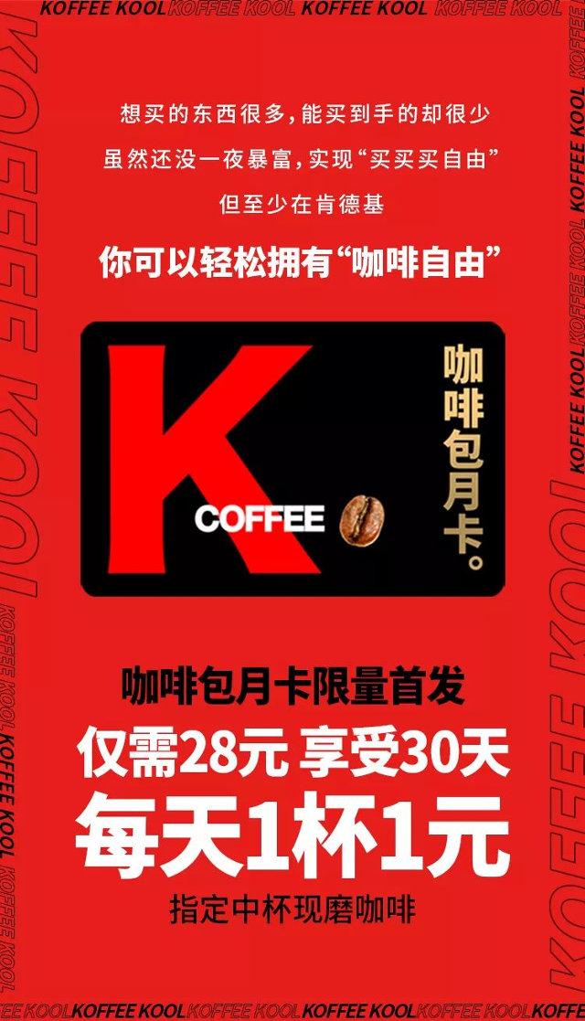 肯德基28元咖啡包月卡,30天每天1杯1元