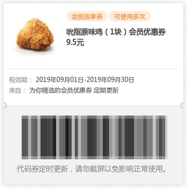肯德基2019年9月吮指原味鸡1块会员优惠券9.5元