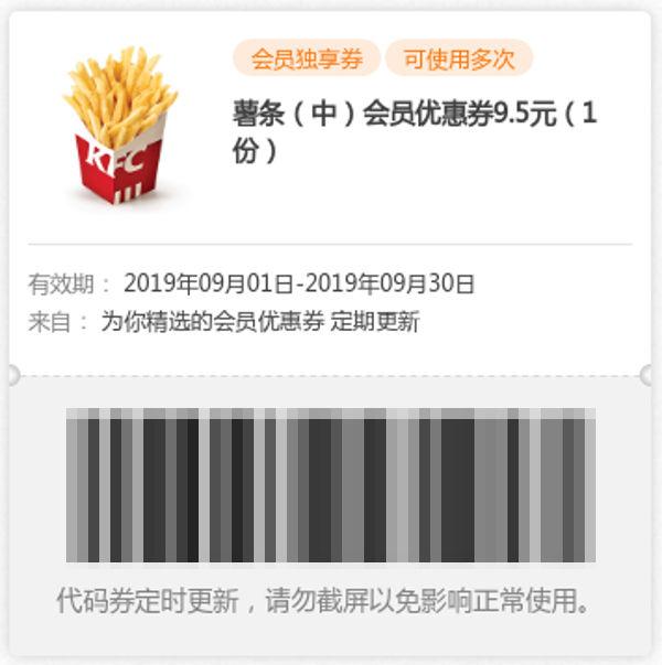 肯德基2019年9月薯条(中)会员优惠券9.5元