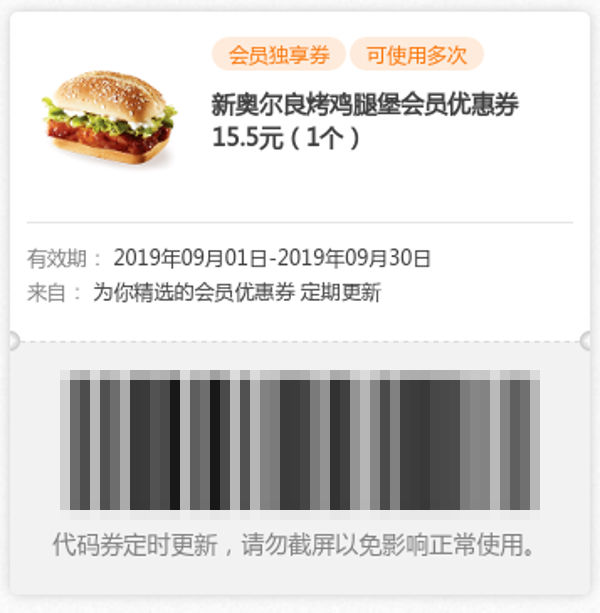 肯德基2019年9月新奥尔良烤鸡腿堡会员优惠券15.5元