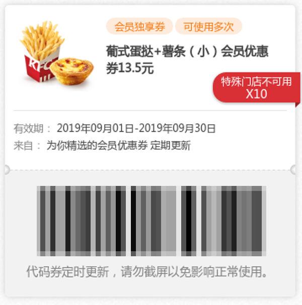 肯德基2019年9月葡式蛋挞+薯条(小)会员优惠券13.5元