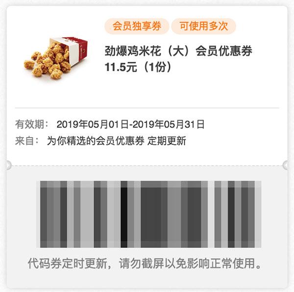 肯德基2019年5月会员券 劲爆鸡米花(大)凭优惠券11.5元