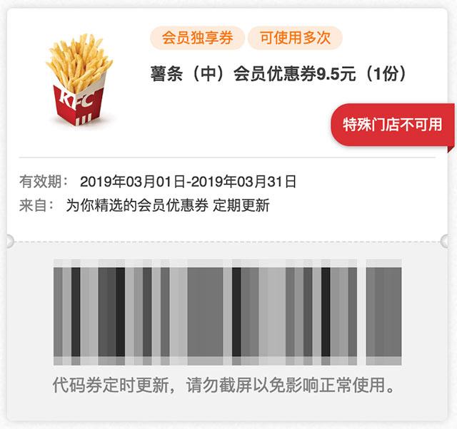 肯德基会员独享券 薯条(中)优惠券2019年3月凭券9.5元