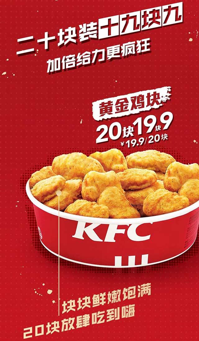 KFC疯狂星期四20块黄金鸡块19.9元