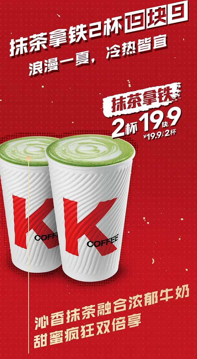 KFC疯狂周四19.9元2杯抹茶拿铁