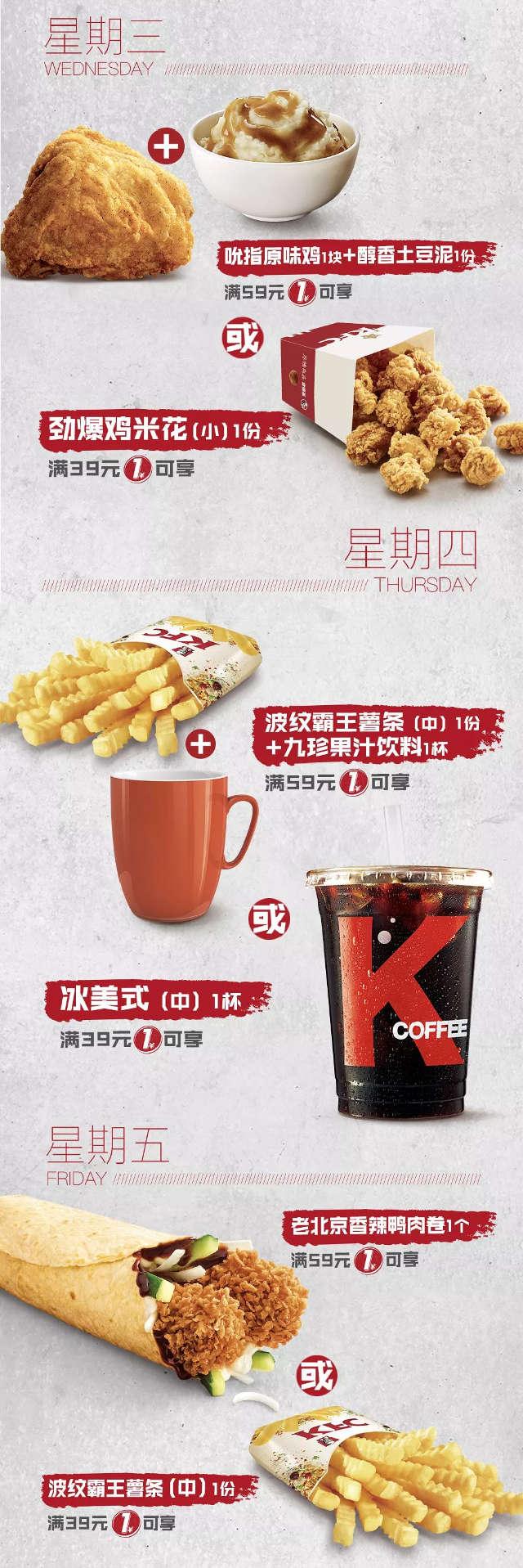 KFC宅急送星期三至五满额享1元美食