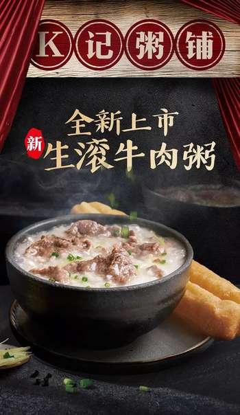 肯德基早餐新品牛肉粥,口袋炸雞店限量8元優惠
