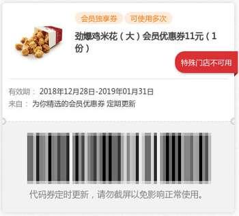 肯德基1月会员券 劲爆鸡米花(大) 会员优惠券11元