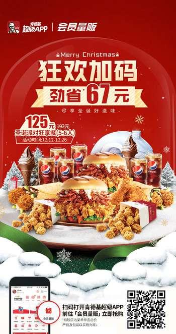 肯德基圣诞5-6人套餐,劲省67元起