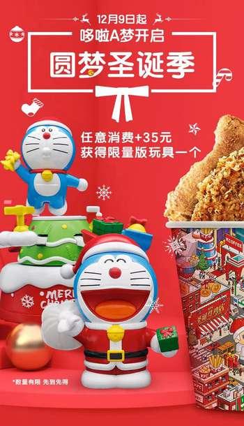 2019圣誕季,肯德基任意消費+35元得哆啦A夢玩偶1個
