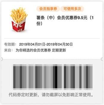 肯德基2019年4月会员券 薯条(中)凭优惠券9.5元