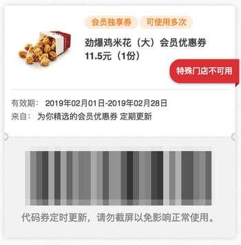 肯德基会员券 劲爆鸡米花(大)优惠券2019年2月独享价11.5元