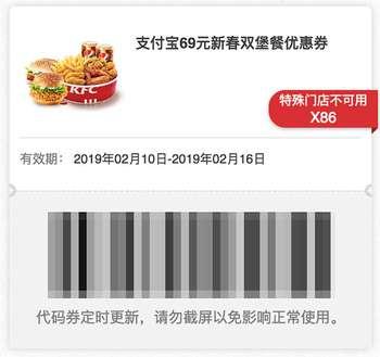 肯德基2019春节支付宝69元新春双堡餐优惠券
