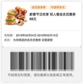 肯德基2019会员新春节日欢享餐 双人餐会员优惠券69元