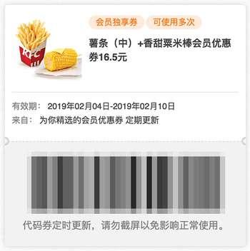 肯德基2019春节券 薯条(中)+香甜粟米棒会员优惠券16.5元