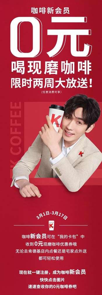 肯德基咖啡新会员0元喝现磨咖啡,限时两周