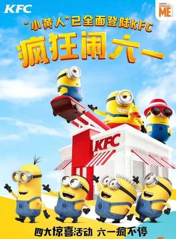肯德基小黄人玩具在2019六一儿童节