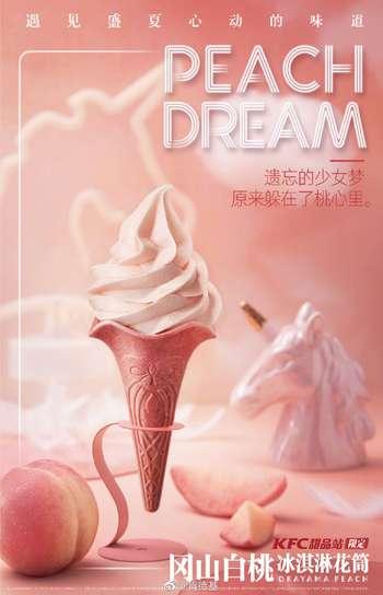 肯德基冈山白桃冰淇淋花筒