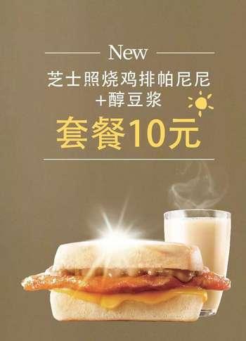肯德基早餐新芝士照烧鸡排帕尼尼+豆浆套餐限时10元