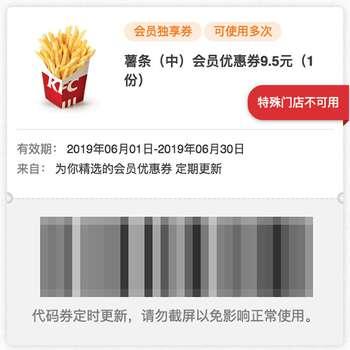 肯德基2019年6月薯条(中)会员优惠券9.5元