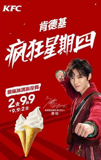 KFC瘋狂星期四活動2019年7月9.9元2支冰淇淋