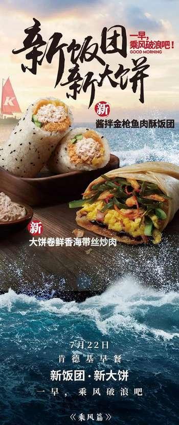 肯德基早餐新品醬拌金槍魚肉酥飯團、大餅卷鮮香海帶絲炒肉