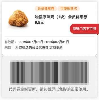 肯德基2019年7月吮指原味鸡1块会员优惠券9.5元