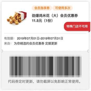 肯德基2019年7月劲爆鸡米花(大)会员优惠券11.5元1个